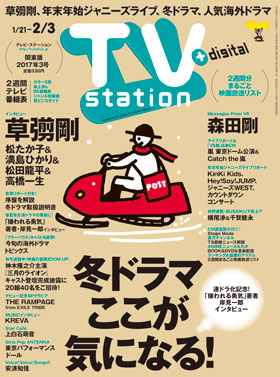 ts_cover_2017_03