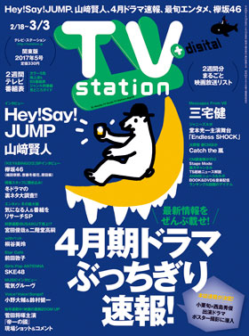 ts_cover_2017_05