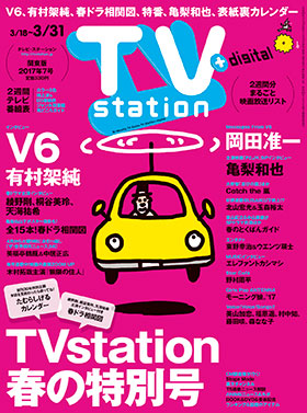 ts_cover_2017_07