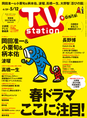 ts_cover_2017_10