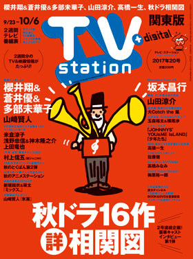 ts_cover_2017_20
