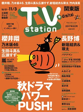 ts_cover_2017_22