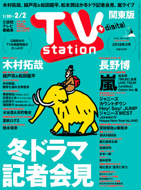 ts_cover_2018_03