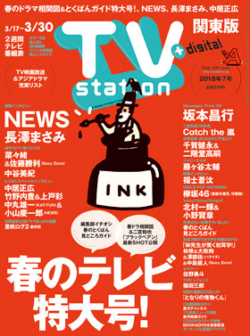 ts_cover_2018_07