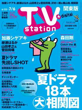 ts_cover_2018_14