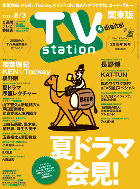 ts_cover_2018_16