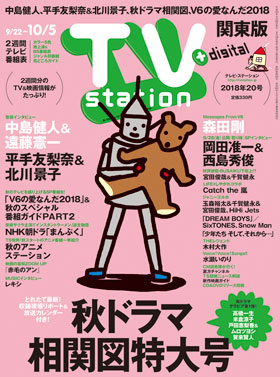 ts_cover_2018_20
