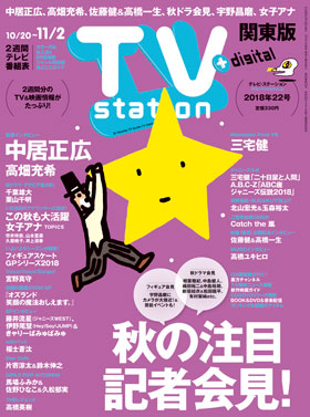 ts_cover_2018_22
