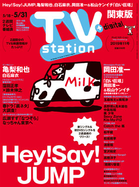 ts_cover_2019_11