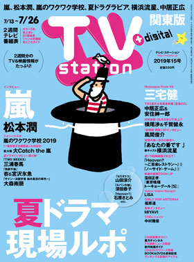 ts_cover_2019_15