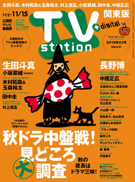 ts_cover_2019_23