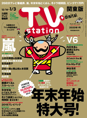 ts_cover_2020_01