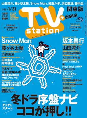 ts_cover_2020_03