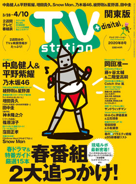 ts_cover_2020_07