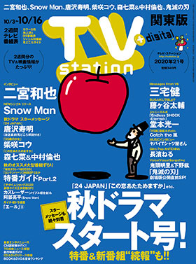 ts_cover_2020_21