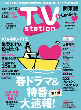 ts_cover_2021_05