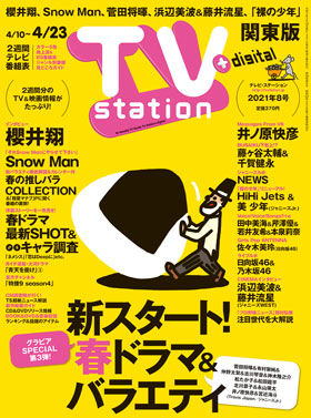 ts_cover_2021_08